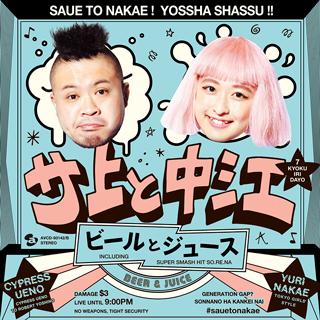 サ上と中江『ビールとジュース』CD + DVD