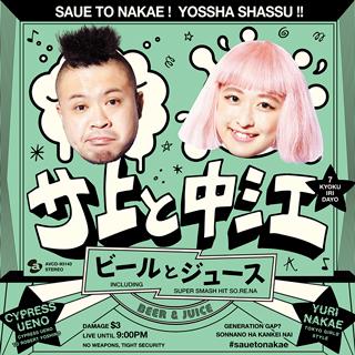 サ上と中江『ビールとジュース』CD