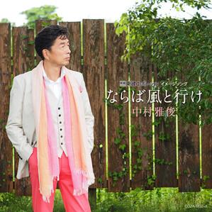 ならば風と行け(CD + DVD)