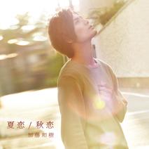 加藤和樹「夏恋 / 秋恋」(「秋恋」ミュージックビデオver.)