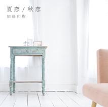 加藤和樹「夏恋 / 秋恋」(通常盤)
