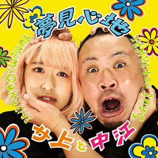 サ上と中江「夢見心地」CD + DVD