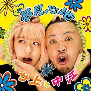 サ上と中江「夢見心地」CD ONLY