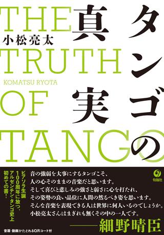 『タンゴの真実』小松亮太=著(旬報社)