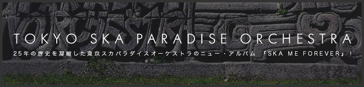 25年の歴史を凝縮した東京スカパラダイスオーケストラのニュー・アルバム『SKA ME FOREVER』!