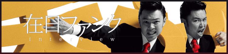 「どこかで日本っていう文脈を感じたい」——渾身のアルバム『笑うな』で在日ファンクが提示するメッセージとは?