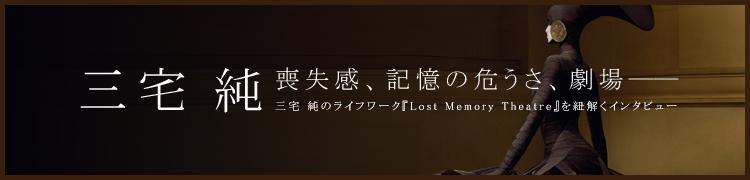 喪失感、記憶の危うさ、劇場——三宅 純のライフワーク『Lost Memory Theatre』を紐解くインタビュー
