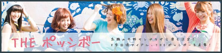 念願の中野サンプラザ公演も決定! V字回復アイドル、THE ポッシボーを直撃!
