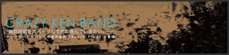「瞬間瞬間をスパークして前に進んでいきたい」——クレイジーケンバンド待望の新作『Spark Plug』が登場