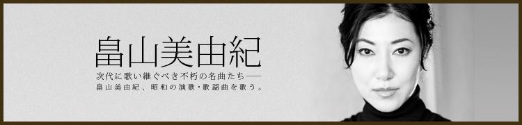 次代に歌い継ぐべき不朽の名曲たち——畠山美由紀、昭和の演歌・歌謡曲を歌う。