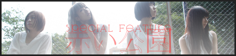 赤い公園SPECIAL:2ndアルバム『猛烈リトミック』インタビュー