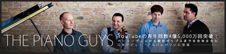 【THE PIANO GUYS ピアノ・ガイズ】YouTubeの再生回数4億5,000万回突破!ベートーヴェンから最新ポップスまでを合体させた日本デビュー・アルバムがついに登場