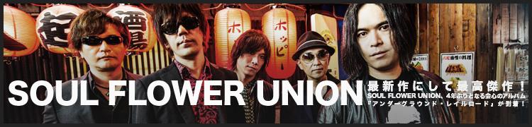 最新作にして最高傑作! ソウル・フラワー・ユニオン、4年ぶりとなる会心のアルバム『アンダーグラウンド・レイルロード』が到着!