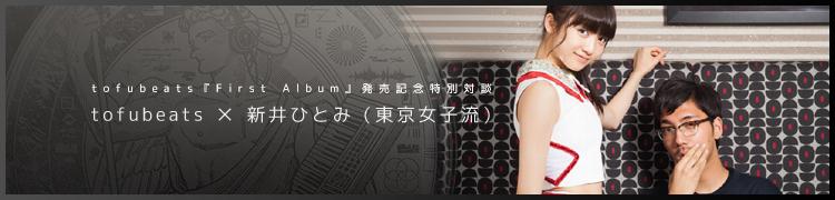 tofubeats『First Album』発売記念特別対談:tofubeats×新井ひとみ(東京女子流)