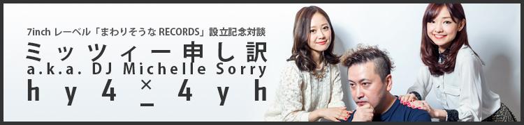 7インチレーベル「まわりそうなRECORDS」設立記念対談:ミッツィー申し訳 a.k.a DJ Michelle Sorry × hy4_4yh