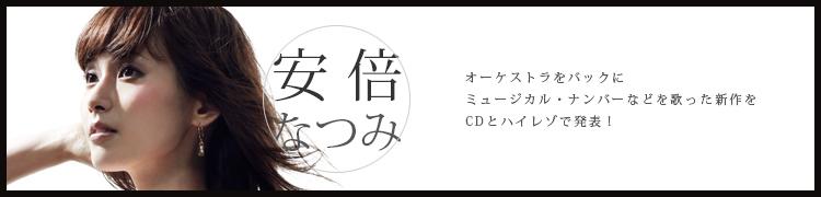 【安倍なつみ】オーケストラをバックにミュージカル・ナンバーなどを歌った新作をCDとハイレゾで発表!