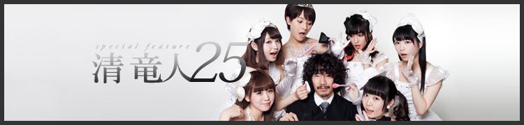 清 竜人25特集: 清 竜人 ロング・インタビュー