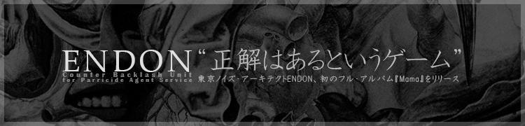 """""""正解はあるというゲーム""""——東京ノイズ・アーキテクトENDON、初のフル・アルバム『Mama』をリリース"""