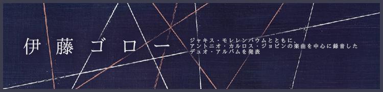 【伊藤ゴロー Ito Goro】ジャキス・モレレンバウムとともに、アントニオ・カルロス・ジョビンの楽曲を中心に録音したデュオ・アルバムを発表