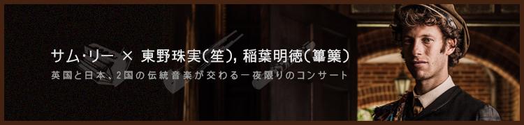 サム・リー×東野珠実(笙)、稲葉明徳(篳篥) 英国と日本、2国の伝統音楽が交わる一夜限りのコンサート