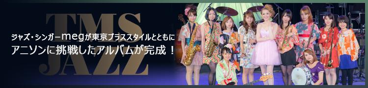 ジャズ・シンガーmegが東京ブラススタイルとともにアニソンに挑戦したアルバムが完成!