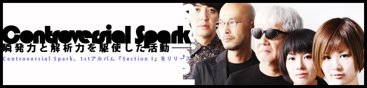 瞬発力と解析力を駆使した活動——Controversial Spark、1stアルバム『Section I』をリリース
