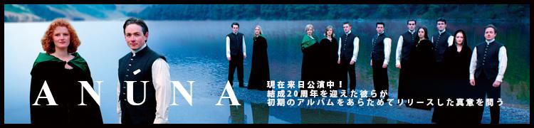 【アヌーナ ANÚNA】 現在来日公演中! 結成20周年を迎えた彼らが初期のアルバムをあらためてリリースした真意を問う
