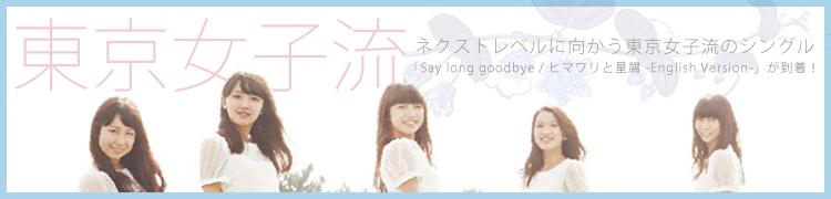 ネクストレベルに向かう東京女子流のシングル「Say long goodbye / ヒマワリと星屑 -English Version-」が到着!