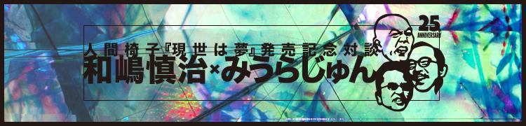人間椅子『現世は夢』発売記念対談 和嶋慎治×みうらじゅん