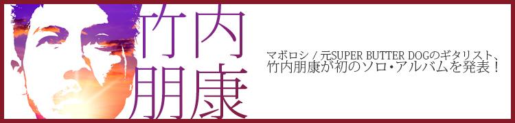 マボロシ / 元SUPER BUTTER DOGのギタリスト、竹内朋康が初のソロ・アルバムを発表!
