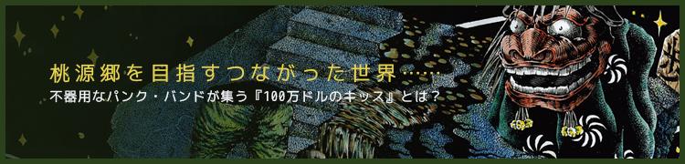桃源郷を目指すつながった世界……不器用なパンク・バンドが集う『100万ドルのキッス』とは?