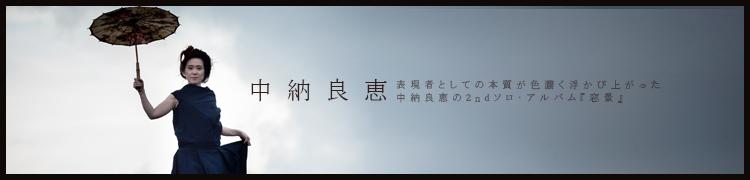 表現者としての本質が色濃く浮かび上がった中納良恵の2ndソロ・アルバム『窓景』