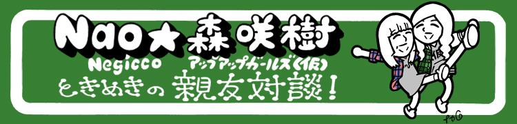 ときめきの親友対談:Nao☆(Negicco)×森 咲樹(アップアップガールズ(仮))