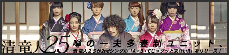 噂の一夫多妻制ユニット、清 竜人25が2ndシングル「A・B・Cじゃグッと来ない!!」をリリース!