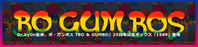Dr.kyOn監修、ボ・ガンボス『BO & GUMBO』25周年記念ボックス『1989』登場