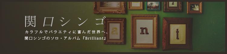 カラフルでバラエティに富んだ世界へ、関口シンゴのソロ・アルバム『Brilliant』