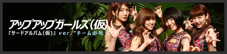 アップアップガールズ(仮) 全国47都道府県ツアー2015 RUN! アプガ RUN! ダッシュ