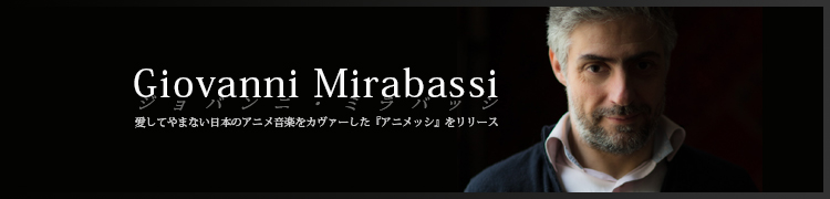 【ジョバンニ・ミラバッシ Giovanni Mirabassi】愛してやまない日本のアニメ音楽をカヴァーした『アニメッシ』をリリース
