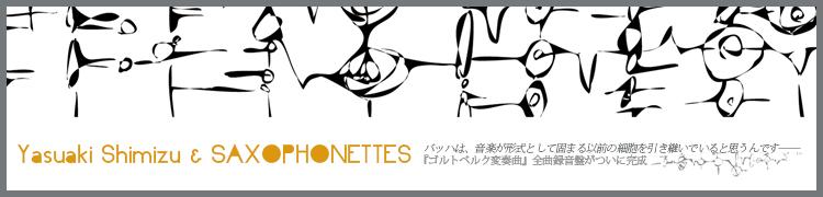 【清水靖晃&サキソフォネッツ】バッハは、音楽が形式として固まる以前の細胞を引き継いでいると思うんです——『ゴルトベルク変奏曲』全曲録音盤がついに完成