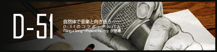 自然体で音楽と向き合う——D-51のコラボ・アルバム『Sing a Song〜Present for...〜』が登場