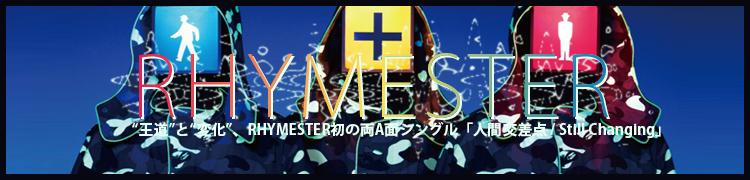 """""""王道""""と""""変化""""、RHYMESTER初の両A面シングル「人間交差点 / Still Changing」"""