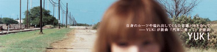 自身のルーツや溢れ出してくる自意識と向き合って——YUKIが新曲「汽車に乗って」を発表
