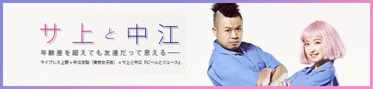 年齢差を超えても友達だって思える——サイプレス上野 + 中江友梨(東京女子流) = サ上と中江『ビールとジュース』