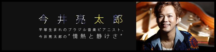 """平塚生まれのブラジル音楽ピアニスト、今井亮太郎の""""情熱と静けさ"""""""