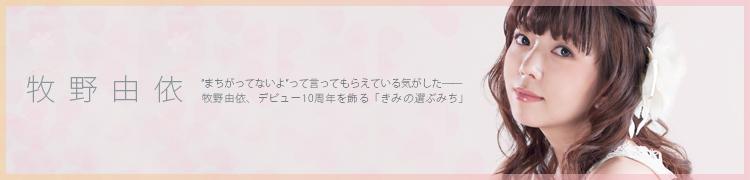 """""""まちがってないよ""""って言ってもらえている気がした——牧野由依、デビュー10周年を飾る「きみの選ぶみち」"""