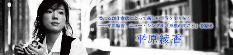 溢れる創作意欲によって新しい世界を切り拓く——平原綾香、ニュー・シングル「孤独の向こう」を語る