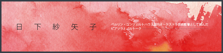 【日下紗矢子】ベルリン・コンツェルトハウス室内オーケストラ芸術監督として挑んだピアソラとバルトーク