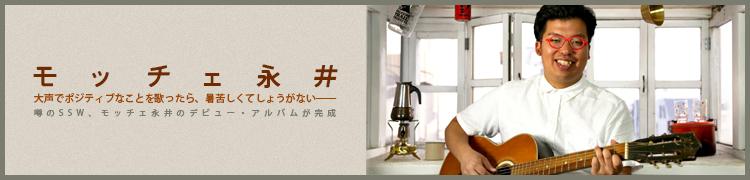 大声でポジティブなことを歌ったら、暑苦しくてしょうがない——噂のSSW、モッチェ永井のデビュー・アルバムが完成