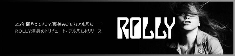 25年間やってきたご褒美みたいなアルバム——ROLLY渾身のトリビュート・アルバムをリリース