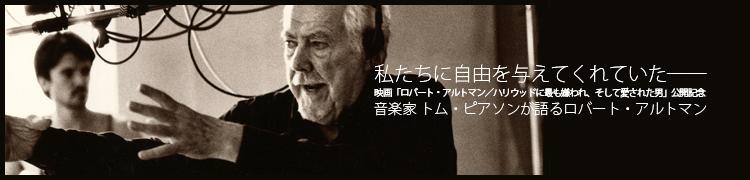 私たちに自由を与えてくれていた——音楽家 トム・ピアソンが語るロバート・アルトマン